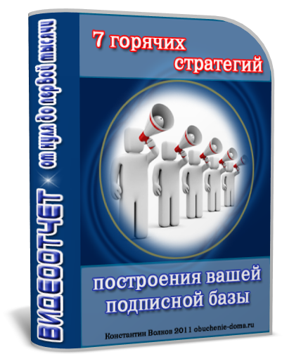 7 горячих стратегий построения Вашей подписной базы + Права перепродажи