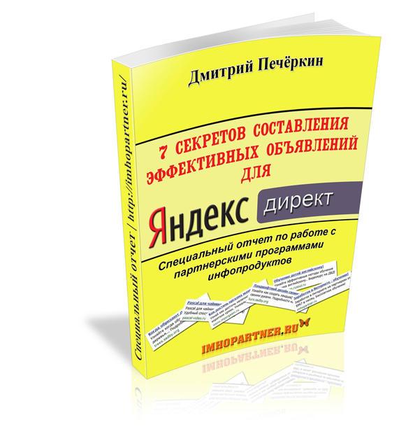 Эффективные объявления для Яндекс Директ + Права перепродажи