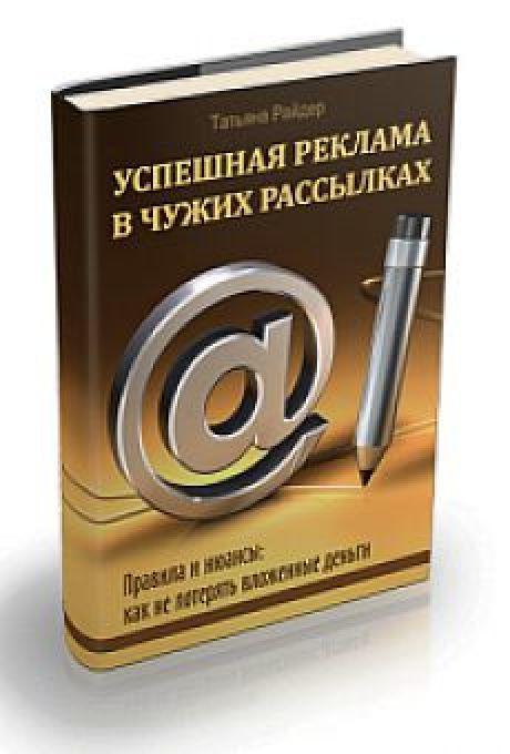 Успешная реклама в чужих рассылках + Права перепродажи