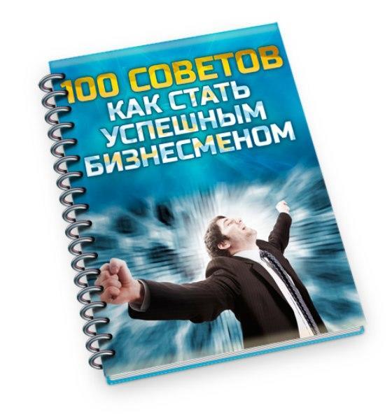 100 советов как стать успешным бизнесменом + Права перепродажи